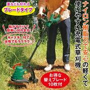 充電式パワフル草刈機