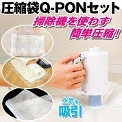 圧縮袋Q-PONセット