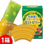 乳酸菌とコラーゲンの青汁ゼリー