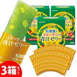 乳酸菌とコラーゲンの青汁ゼリー<3箱>【送料無料】