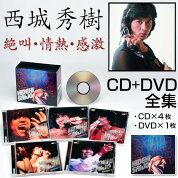 西城秀樹 CD+DVD BOX全集
