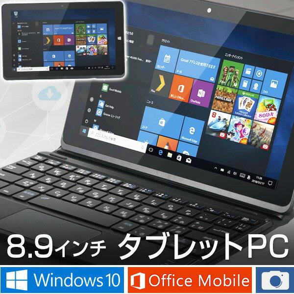 8.9インチWindowsタブレットPC