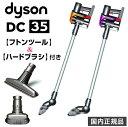 ダイソンDC35MO 限定セット【総額9720円相当オプショ...