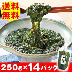 国産天然アカモク<7パックセット>(250g×14パック:合計3.5kg)【送料無料】