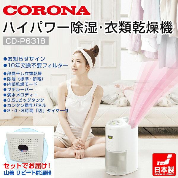 コロナ 衣類乾燥・除湿機