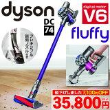 【フレキシブル隙間ノズル付】ダイソン V6 Fluffy(DC74)スティックセット(Dyson DC74MH フラフィ)モーターヘッド コードレス掃除機 スティック型 ハンディクリーナー