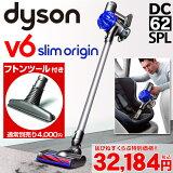 【フトンツール付】ダイソン V6 slim origin(DC62SPL)セット<国内正規品 新品|メーカー2年保証>(dyson ブルー系)コードレス掃除機 スティック型 ハンディクリーナー 布団クリーナー