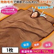 発熱毛布&敷きパッド