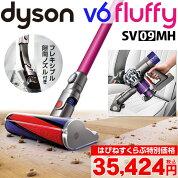 ダイソン V6 Fluffy SV09MH