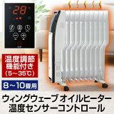 ウィングウェーブ オイルヒーター温度センサーコントロール【はぴねすくらぶラジオショッピング】