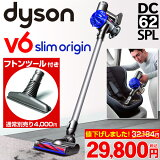 【フトンツール付】ダイソン V6 slim origin(DC62SPL)セット<国内正規品 新品 メーカー2年保証>(dyson ブルー系)コードレス掃除機 スティック型 ハンディクリーナー 布団クリーナー