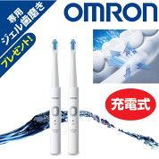 オムロン 音波式電動歯ブラシ