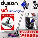 ダイソン V6 slim origin(DC62SPL)セット【フトンツール付き】<国内正規品 新品|メーカー2年保証>(dyson ブルー系)コードレス掃除機 スティック型 ハンディクリーナー 布団クリーナー【送料無料】