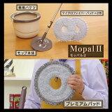 回転式モップ「モッパルII」 5点セット