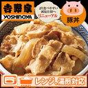 吉野家 冷凍豚丼の具 12袋セット