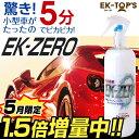 洗車革命 EK-ZERO 1....
