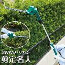 3WAYコードレスヘッジトリマー「剪定名人」 ハンディ〜最長260cm 高枝 充電式・コードレス 軽量2.3kg