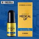 【第1類医薬品】壮年性脱毛症における発毛剤 メディカルアップ<初回限定特別価格><1本>