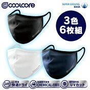 クールコアマスク<3色6枚組>