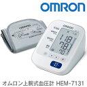 オムロン 上腕式血圧計 HEM-7131【送料無料】(OMRON 自動電子血圧計 デジタル血圧計)