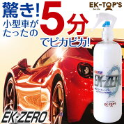 洗車革命 EK-ZERO