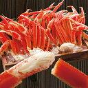 ボイルずわい蟹脚 約2.5kg