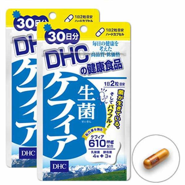 DHC 生菌ケフィア 30日 2個セット 送料無料