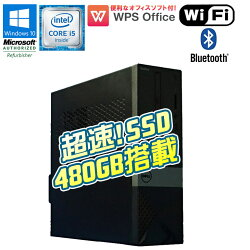 限定1台WPSOffice付【中古】デスクトップパソコンDELLVostro3250Windows10Corei564002.70GHzメモリ4GBSSD480GBDVDマルチドライブWi-FiBluetooth初期設定済送料無料90日保証在宅勤務OKテレワーク新品SSD搭載モデル