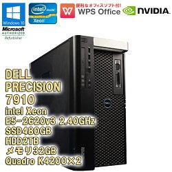 限定1台DELLPRECISION7910Windows10XeonE5-2620v3メモリ32GBSSD480GBHDD2TBDVDマルチQuadroK4200×2グラフィックボード新品爆速SSD搭載WPSOffice付中古パソコンWorkStationデスクトップ中古パソコン初期設定済90日保障在宅勤務テレワーク