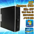 中古 デスクトップパソコン HP Compaq 8100 Elite SFF Windows7 Core i3 530 2.93GHz メモリ4GB HDD160GB KING Office(WPS Office)付 ウィンドウズ 初期設定済 送料無料 (一部地域を除く)