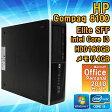 【Microsoft Office 2010 Personal 付!】 【中古】 デスクトップパソコン HP Compaq 8100 Elite SFF Windows7 Core i3 530 2.93GHz メモリ4GB HDD160GB 【初期設定済】【送料無料 (一部地域を除く)】