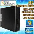 【Microsoft Office Personal2007 付き】【中古】デスクトップパソコン HP Compaq 8100 Elite SFF Windows7 Core i3 530 2.93GHz メモリ4GB HDD160GB【送料無料 (一部地域を除く)】【DVDマルチドライブ】