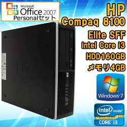 【中古】デスクトップパソコンHPCompaq8100EliteSFFWindows7Corei35302.93GHzメモリ4GBHDD160GB【KINGOffice(WPSOffice)付き】【送料無料(一部地域を除く)】
