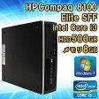 中古 デスクトップパソコン HP Compaq 8100 Elite SFF Windows7 Core i3 530 2.93GHz メモリ8GB HDD500GB Kingsoft Office(WPS Office) DVDマルチドライブ ウィンドウズ 初期設定済 送料無料 (一部地域を除く)