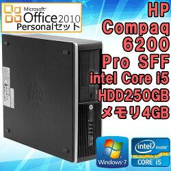 クーポン対象&ポイント2倍!MicrosoftOffice2010中古デスクトップパソコンHPCompaq6200ProSFFWindows7Corei524003.1GHzメモリ4GBHDD250GBDVDマルチドライブ初期設定済送料無料(一部地域を除く)クアッドコア