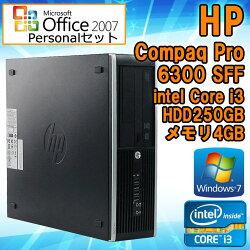 パワポ付き!MicrosoftOffice2007【中古】デスクトップパソコンHPCompaqPro6300SFFWindows7Corei321203.3GHzメモリ4GBHDD250GBDVDマルチドライブ【初期設定済】【送料無料(一部地域を除く)】