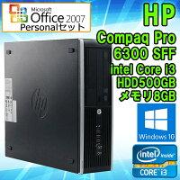 パワポ付き!MicrosoftOffice2007付【中古】デスクトップパソコンHPCompaqPro6300SFFWindows10Corei321203.3GHzメモリ4GBHDD500GBDVDマルチドライブ初期設定済送料無料(一部地域を除く)
