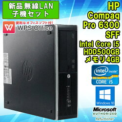設定済新品無線LAN子機セット!WPSOffice付【中古】デスクトップパソコンHP(エイチピー)Compaq(コンパック)Pro6300SFFWindows10ProCorei534703.20GHzメモリ8GBHDD500GBDVDマルチドライブDisplayPort初期設定済送料無料(一部地域を除く)