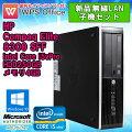 設定済 新品無線LAN子機セット! WPS Office付 【中古】 デスクトップパソコン HP(エイチピー) Compaq(コンパック) Elite 8300 SFF Windows10 Pro Core i5vPro 3470 3.20GHz メモリ4GB HDD250GB DVDマルチドライブ DisplayPort 初期設定済 送料無料(一部地域を除く)