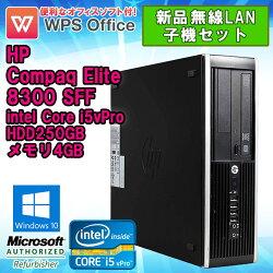 設定済新品無線LAN子機セット!WPSOffice付【中古】デスクトップパソコンHP(エイチピー)Compaq(コンパック)Elite8300SFFWindows10ProCorei5vPro34703.20GHzメモリ4GBHDD250GBDVDマルチドライブDisplayPort初期設定済送料無料(一部地域を除く)