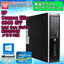 新品USBマウス&キーボードセットWPSOffice付【中古】デスクトップパソコンHP(エイチピー)Compaq(コンパック)Elite8300SFFWindows10ProCorei5vPro34703.20GHzメモリ4GBHDD250GBDVDマルチドライブDisplayPort初期設定済送料無料(一部地域を除く)