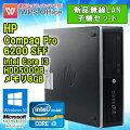 ★当店カスタムモデル★ 設定済 新品無線LAN子機セット! WPS Office付 【中古】デスクトップパソコン HP Compaq(コンパック) Pro 6200 SFF Windows10 Pro 64bit Core i3 2120 3.30GHz メモリ8GB HDD500GB DVDマルチドライブ 初期設定済 送料無料(一部地域を除く)