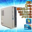 中古 デスクトップパソコン NEC Mate MK32LB-B Windows7 Core i3 550 3.20GHz メモリ4GB HDD160GB DVDマルチドライブ搭載 Kingsoft Office (WPS Office) 付 送料無料 (一部地域を除く)