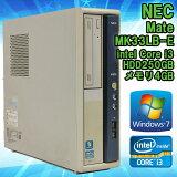 【完売御礼】【中古】 デスクトップパソコン NEC Mate MB-E (MK33LB-E) Windows7 Corei3 2120 3.30GHz メモリ4GB HDD250GB DVD-ROMドライブ WPS Office (Kingsoft Office) 初期設定済 送料無料 (一部地域を除く)