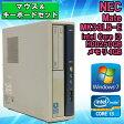 在庫わずか! 【マウス&キーボードセット!】 【中古】 デスクトップパソコン NEC Mate MK33LB-E Windows7 Corei3 2120 3.30GHz メモリ4GB HDD250GB Kingsoft Office (WPS Office) 付! 【初期設定済】 【ビジネスモデル】 【送料無料 (一部地域を除く)】 INV