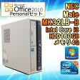 【Microsoft Office 2010付き!】【中古】 デスクトップパソコン NEC Mate MK32LB-B Windows7 Core i3 550 3.20GHz メモリ4GB HDD160GB【DVDマルチドライブ搭載】【送料無料 (一部地域を除く)】