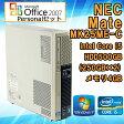 【Microsoft Office Personal2007付き】 HDD×2台付中古 デスクトップパソコン NEC Mate MK25ME-C Core i5 2400S 2.50GHz メモリ4GB HDD500GB (250GB×2) 【初期設定済】 【送料無料 (一部地域を除く)】【DVDマルチドライブ】【スピーカー内蔵】