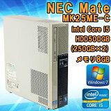【完売御礼】【中古】 在庫わずか! Windows7 8GBメモリ デスクトップパソコン NEC Mate MK25ME-C Core i5 2400S 2.50GHz メモリ8GB HDD500GB (250GB×2) Kingsoft Office付! (WPS Office) 初期設定済 送料無料 DVDマルチドライブ スピーカー内蔵 初期設定済
