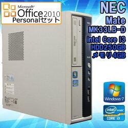 クーポン対象+ポイント2倍!MicrosoftOffice2010中古デスクトップパソコンNECMateMK33LB-DWindows7Corei321203.30GHzメモリ4GBHDD250GBDVDマルチドライブ初期設定済送料無料(一部地域を除く)