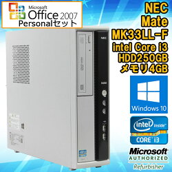 【中古】【パワポ付き!MicrosoftOffice2007セット】Windows10!デスクトップパソコンNECMateMK33LL-FCorei332203.30GHzメモリ4GBHDD250GBDVDマルチドライブ【初期設定済】【送料無料(一部地域を除く)】